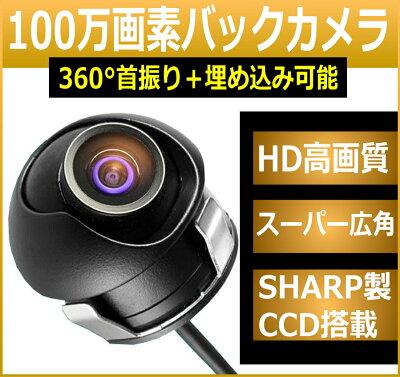 4LEDバックカメラCCD搭載高画質駐車用カメラガイドラインあり映像ケーブル約6メートル