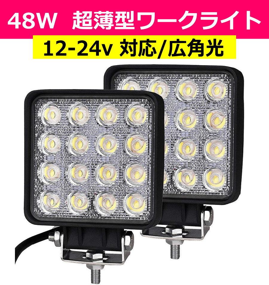 LED ワークライト 48w 4台セット LED投光器 12v 24v 防水 防塵 防雪 作業灯 車