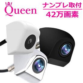 25日10%OFF バックカメラ ナンバープレート CCD 12V ナンバー 埋め込み 白 黒 銀選択 バックカメラセット 上下反転切り替え 高画質駐車用カメラ ガイドラインON/OFF切り替え 約6メートル ワイヤレス対応 ホワイト ブラック シルバー