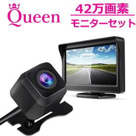バックカメラ モニター セット CCD 12V 42万画素 正像鏡像 フロントカメラ 高画質駐車用カメラ ガイドラインあり モニターセット オンダッシュ 自動車 ワイヤレス対応 バックカメラセット