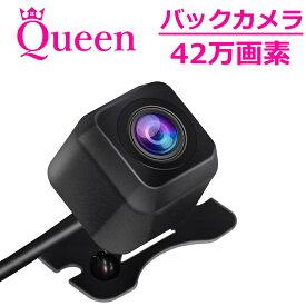 バックカメラ 42万画素 12v バックカメラセット CCD 正像鏡像 フロントカメラ 高画質駐車用カメラ ガイドラインあり 映像ケーブル約6メートル 自動車 ワイヤレス対応