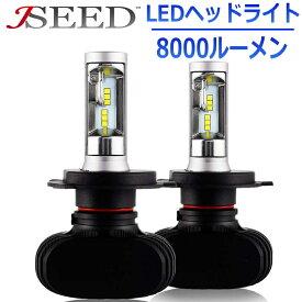 ledヘッドライト h4 LED 12V 24V 車検対応 バルブ ヘッドライト カットライン Hi/Lo ヘッドランプ オールインワン ヘッド ランプ 驚愕の8000LM 6500K相当