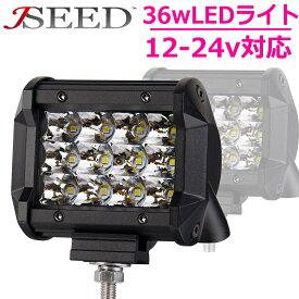 19日10%OFF ワークライト LED作業灯 LED 36w 6台セット LED投光器 LEDワークライト 12v 24v 防水 防塵 防雪 作業灯 車