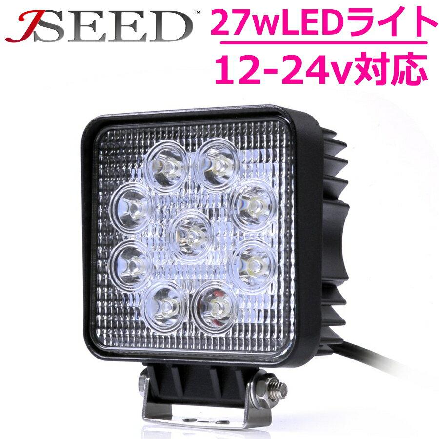 ワークライト LED作業灯 LED 27w 10台セット LED投光器 LEDワークライト 12v 24v 防水 防塵 防雪 作業灯 車