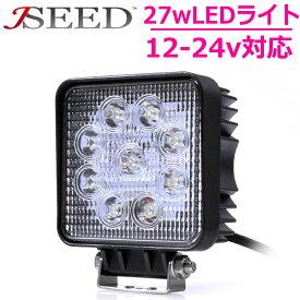 19日10%OFF ワークライト LED作業灯 LED 27w 10台セット LED投光器 LEDワークライト 12v 24v 防水 防塵 防雪 作業灯 車