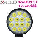 MAX6倍バック ワークライト LED作業灯 LED 42w 4台セット LED投光器 LEDワークライト サーチライト 12v 24v 防水 防塵…