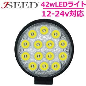 19日10%OFF ワークライト LED作業灯 LED 42w 4台セット LED投光器 LEDワークライト サーチライト 12v 24v 防水 防塵 防雪 作業灯 車