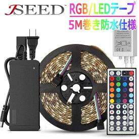 【15日は無条件で10%OFF】 LEDテープ RGB ledテープライト 間接照明 照明テープ ライトテープ LED SMD イルミネーション イルミネーションライト ケーブル長5メートル