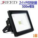 LED投光器 50W 500w相当 手元にスイッチ付き 看板灯 集魚灯 ワークライト 照明 光 LED 照明器具 サイト 防犯対策 投光器 照明 スイッチ