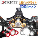 ヘッドライト LEDヘッドランプ LEDヘッドライト 最強 ルーメン 釣り LED 充電式 LED懐中電灯 ヘッドランプ 5000ルーメン 充電 防水 強…