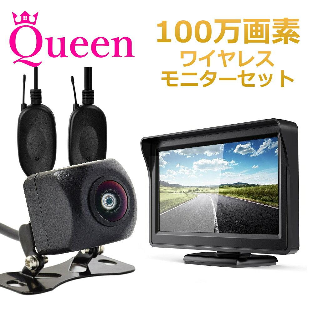バックカメラ モニター セット ワイヤレス 完全無線 24V 12V 100万画素 100万 超広角 フロントカメラ CCD Queen製 正像鏡像 高画質 駐車用 カメラ ガイドライン バックカメラセット 約6m 自動車