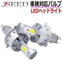 本日P12倍 LEDヘッドライト フォグランプ H4 Hi/Lo H8/H11/H16 DC12〜24V対応 車検対応 ハイブリッド車対応 ハロゲン…