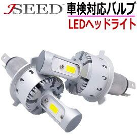 LEDヘッドライト フォグランプ H4 Hi/Lo H8/H11/H16 DC12〜24V対応 車検対応 ハイブリッド車対応 ハロゲン交換可能 カットライン 12000lm 5500k 純正交換