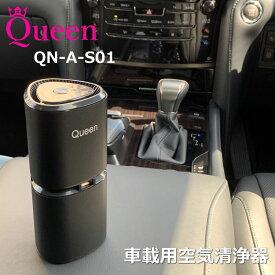 Queen製 車載用空気清浄機 車載用 車用 空気清浄機 マイナスイオン発生機 PM2.5除去 花粉 脱臭 ウイルス 自動車 USB 2ポート QN-A-S01