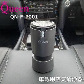 Queen製 車載用空気清浄機 車載用 車用 空気清浄機 フィルター搭載 マイナスイオン発生機 PM2.5除去 花粉 脱臭 ウイルス 自動車 USB 2ポート qn-F-P001