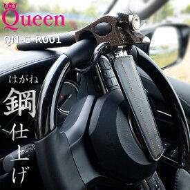 本日10%OFF Queen製 ハンドルロック 盗難対策 最強 リレーアタック防止グッズ ステアリングロック 車 プリウス ハイエース ランクル LX プラド