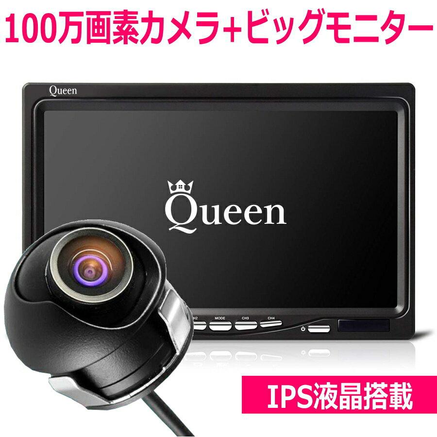 バックカメラ IPS 7インチ モニター セット モニターセット 埋め込み 24v 12v CCD 100万画素 サイドカメラ 100万 高画質駐車用カメラ フロントカメラ バックカメラセット 約6m フロントカメラ 超広角 ワイヤレス対応
