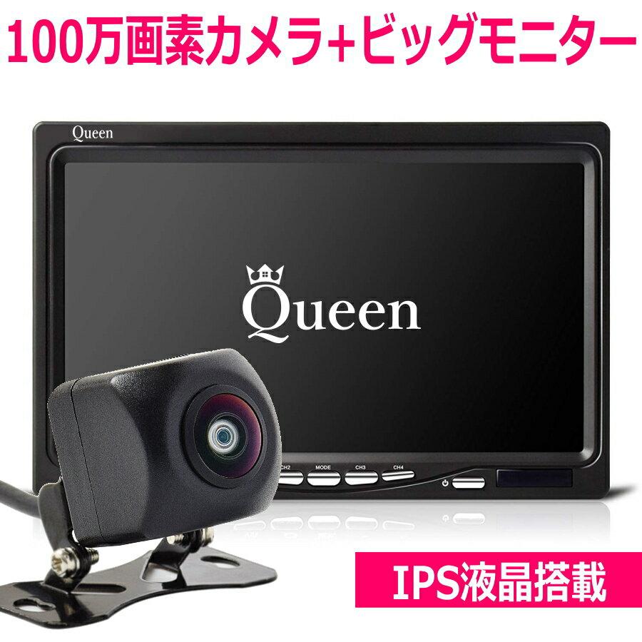 バックカメラ IPS 7インチ モニター セット 24v 12v CCD Queen製 100万画素 100万 バックカメラセット 正像鏡像 フロントカメラ SHARP製 超広角 高画質 駐車用 カメラ ガイドラインあり モニターセット 自動車