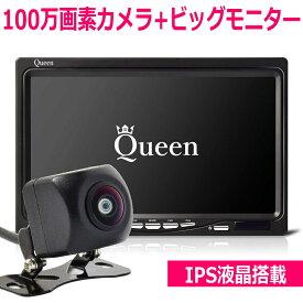 バックカメラ 24v モニター セット 12v CCD Queen製 モニターセット 100万画素 100万 バックカメラセット 正像鏡像 フロントカメラ SHARP製 超広角 高画質 駐車用 カメラ ガイドラインあり 自動車