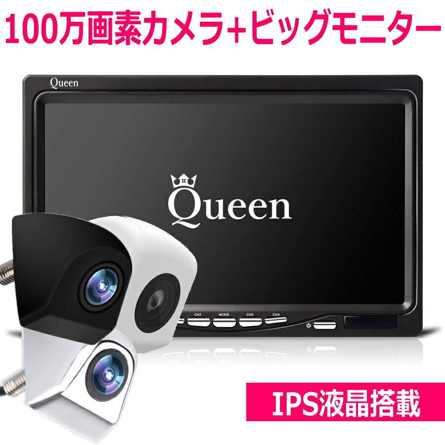 バックカメラ IPS モニター セット ナンバープレート モニターセット CCD 埋め込み 12V 24V ナンバー 100万画素 100万 超広角 Queen製 上下反転替え SHARP製 高画質 駐車用 カメラ バックカメラセット 自動車