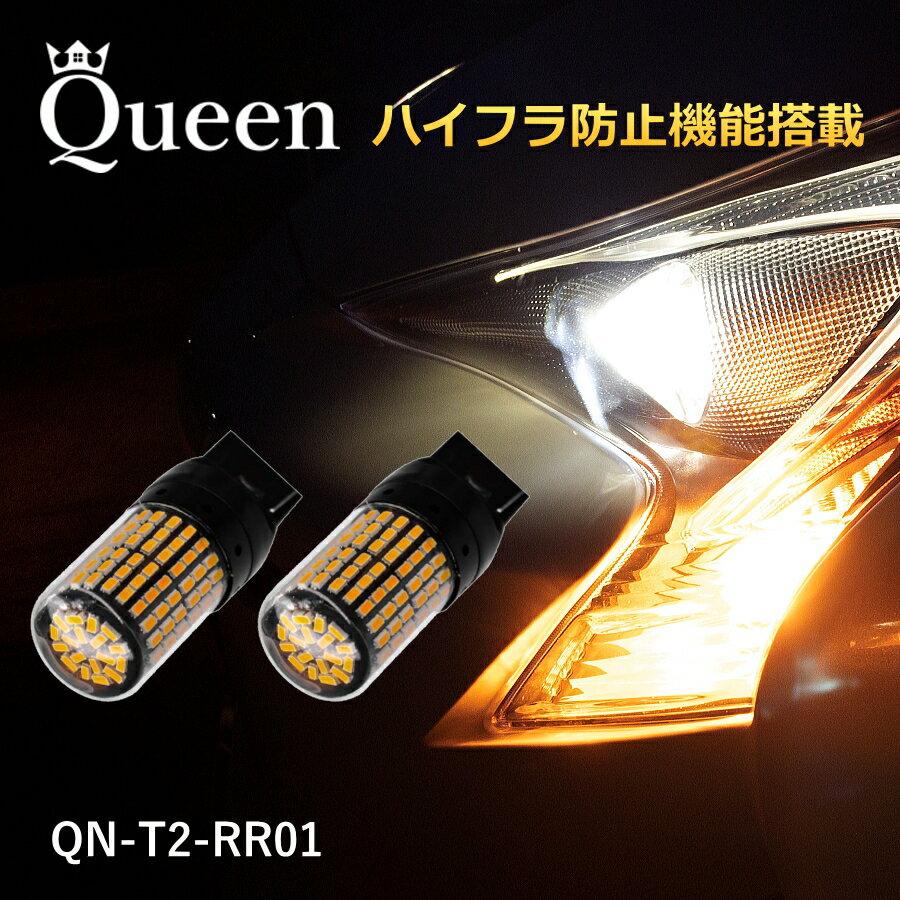Queen製 LEDウィンカーバルブ ハイフラ防止抵抗内蔵 抵抗内蔵 T20 LED アンバー