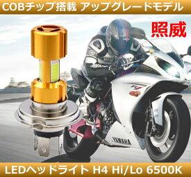 バイク LEDヘッドライト H4 Hi/Lo LED バルブ 車検対応 ヘッドライト COB搭載 AC/DC対応 バイク用 バイク led h4 6500K 1200LM