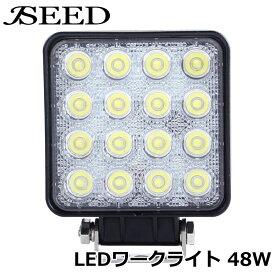 ワークライト LED作業灯 LED 48w 1台セット LED投光器 12v 24v LEDワークライト サーチライト 防水 防塵 防雪 作業灯 車