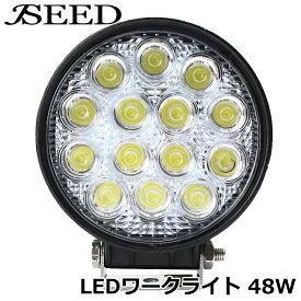 19日10%OFF ワークライト LED作業灯 LED 42w 1台セット LED投光器 LEDワークライト サーチライト 12v 24v 防水 防塵 防雪 作業灯 車