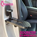 Queen製 ドアステップ ルーフステップ ルーフボックス ルーフトップ ルーフ ルーフキャリア ペダル 洗車用品 キャンプ…