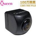 期間10%OFF バックカメラ 12V 24V CCD 100万画素 100万 バックカメラセット 超広角 Queen製 正像鏡像 フロントカメラ …
