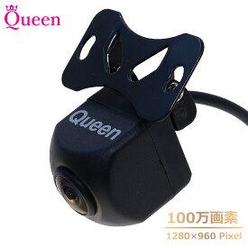 【現在ポイントアップ中】 バックカメラ 24V 後付け 車 CCD 超広角 バックモニター カメラ 4ピン 12V リアカメラ 超小型 フロントカメラ 汎用 正像鏡像 高画質 駐車用 ガイドライン ステー ワイヤレス 対応 Queen製 100万画素