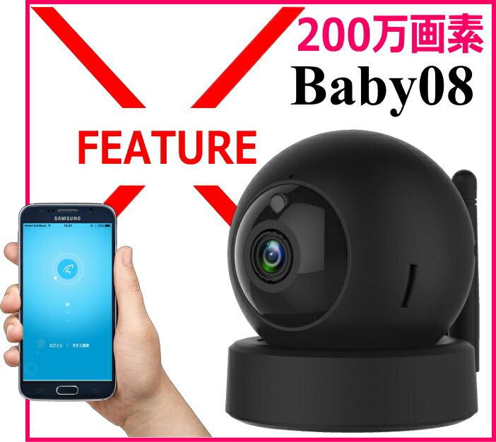 ベビーモニター ワイヤレス 防犯カメラ ペット 留守 留守番 カメラ ベビーカメラ ベビー 出産祝い 赤ちゃん 国内正規品 音声 スマホ 200万画素 Baby08 ペットモニター 監視カメラ 見守り モニター Wi-Fi ペット用品 技適認証あり JSEED