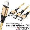 【本日ポイント5倍UP中】 3in1 充電ケーブル 急速充電 ケーブル USBケーブル タイプC ...