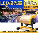 充電式 LED投光器 100W 持ち運び可能 懐中電灯 フィッシング ライト 夜釣り 看板灯 防犯用 作業灯 キャンプ用品 アウトドア ワークライ…