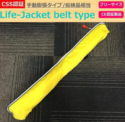 ライフジャケット手動膨張式救命胴衣ベルト式フィッシング釣用腰固定ウエスト固定フリーサイズインフレータブルライフジャケット