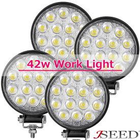本日5%OFF ワークライト LED作業灯 LED 42w 4台セット LED投光器 LEDワークライト サーチライト 12v 24v 防水 防塵 防雪 作業灯 車
