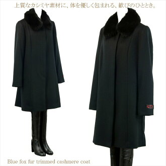 -Luxury cashmere coats acknowledged pro-women's cashmere coat-ブルーフォックスファー collar-90 cm length-formal ceremonial dress & commuting daily for