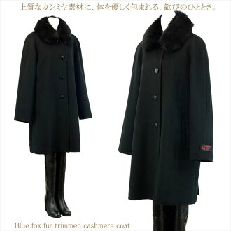●The raglan sleeves ● four circle formal dress ceremonial occasion & commuting daily correspondence that I go to the high quality cashmere coat ● Lady's cashmere coat ● blue fox fur neckband ● 90cm length that a professional recognized, and is worn