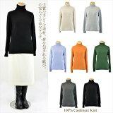高級カシミヤ/カシミア100%ハイネックセーター