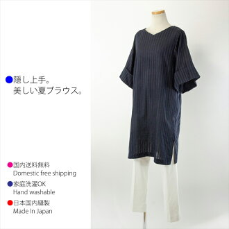 Oversize long tunic blouse five minutes sleeve cotton 100% dobby material cotton V neck pullover ● Lady's ● adjustable size ● navy dark blue system made in Japan
