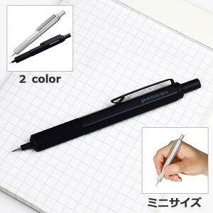 ペンコ ドラフティングペンシル 0.5 mm FT182 【メール便利用可能¥】penco Drafting Pencil [ おすすめ 高級 おしゃれ 短い 製図ペン シャープペン シャープペンシル シャーペン メカニカルペンシル