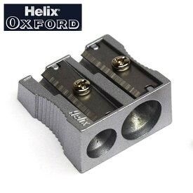 Helix へリックス OXFORD 2穴 シャープナー [ メタル ] ( ミニ鉛筆削り ) Q04011 [ オックスフォード ダブル ペンシルシャープナー 鉛筆削り器 太い 太軸 色鉛筆 対応 輸入 海外 ブランド 文房具 文具 ]
