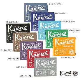 カヴェコ インクカートリッジ(6本入り) Kaweco Ink - 6 Cartridges [輸入 文具 珍しい 文房具 の店 フライハイト Freiheit]【メール便OK】