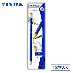 LYRA リラ 鉛筆 [ ROBINSON (ロビンソ¥ン)] (HB / 消しゴム付き) 【12本入り】 【メール便利用可能】 [ えんぴつ ペンシル 一般筆記用 大人 仕事 ビジネス おしゃれ 通販 ]