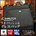 ビジネスバッグ メンズ ダレスバッグ ブリーフケース 書類鞄 ブラック B4サイズ アルミハンドル 大開き 三方開き 日本製