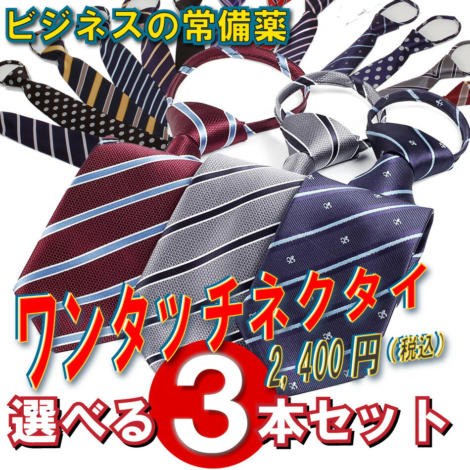 ワンタッチネクタイ 簡単ネクタイ 黒、白を含む35柄から自由に選べる3本セット ネクタイ