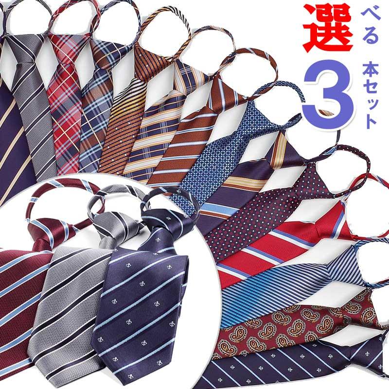 ワンタッチネクタイ メンズ 簡単ネクタイ 黒、白を含む35柄から自由に選べる3本セット ネクタイ 全てストッパー付き仕様