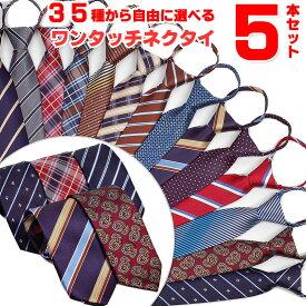 ワンタッチ ネクタイ 5本 セット メンズ 雑貨 スーツ用ファッション小物 簡単 ワンタッチネクタイ 選べる セット 全てストッパー付き仕様 個性的なカラーの全35柄中選択可[選べる福袋]