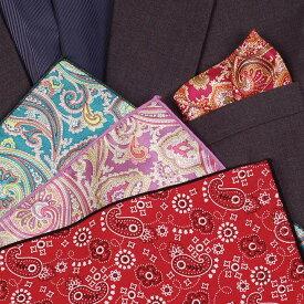 ポケットチーフ ハンカチ ペイズリー柄 4種 一枚でジャケットの胸元が個性的に変わるチーフ飾り!税込み・送料無料 1000円ポッキリ