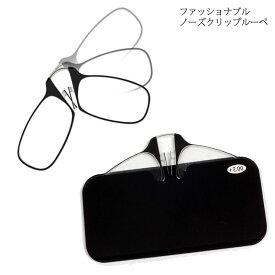 ルーペ 老眼鏡 薄型 ノーズクリップ 鼻掛け 読書 メガネ 細いスリムで持ち運び安い ファッショナブルでオシャレ リーディンググラス カードケース